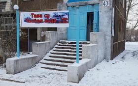 Магазин площадью 61 м², 6-й микрорайон 43 за 9 млн ₸ в Темиртау
