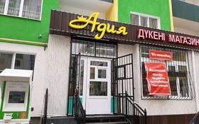 Помещение площадью 55 м², мкр Шугыла 341/3 к 1 за 250 000 〒 в Алматы, Наурызбайский р-н