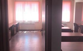 Офис площадью 113 м², Толе би 302 за 2 400 ₸ в Алматы, Ауэзовский р-н