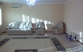 3-комнатная квартира, 180 м², 4/5 этаж помесячно, Есет батыра 97 за 160 000 〒 в Актобе, Новый город