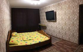1-комнатная квартира, 40 м², 1/4 эт. посуточно, Зеина Шашкина — Аль-Фараби за 8 000 ₸ в Алматы, Медеуский р-н