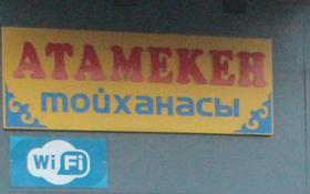 Продается действующее кафе-магазин в поселке Киевка за 20 млн ₸