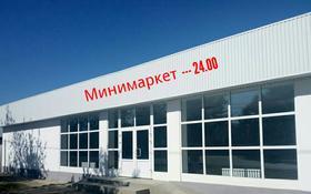 Магазин площадью 310 м², Жургенова 7 за 83 млн ₸ в Атырау