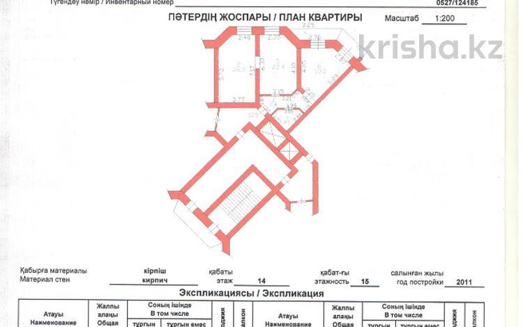 2-комнатная квартира, 86 м², 14/15 эт., проспект Шакарима 60 — Кабанбай батыра за 9 млн ₸ в Семее