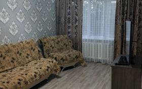 2-комнатная квартира, 46 м², 2/5 эт. посуточно, Микрорайон Мухамеджанова 20 за 10 000 ₸ в Балхаше