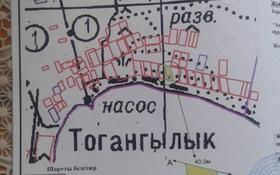 Участок 47 соток, Торангалык за 5.5 млн ₸ в Балхаше