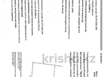 Участок 0.25 га, Щучинск за 45 млн 〒 — фото 2
