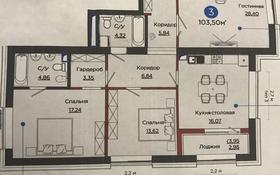 3-комнатная квартира, 104.49 м², 6/9 этаж, Кабанбай батыра за 53 млн 〒 в Нур-Султане (Астана), Есиль р-н
