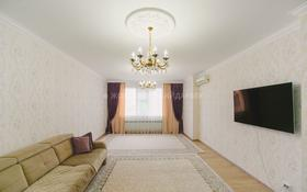 3-комнатная квартира, 160 м², 7/12 этаж, проспект Рахимжана Кошкарбаева 28 за 63 млн 〒 в Нур-Султане (Астана), Алматинский р-н