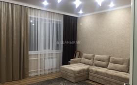 3-комнатная квартира, 107 м², 2/4 эт., Потанина за 33.5 млн ₸ в Кокшетау