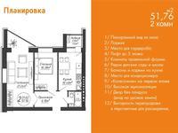 2-комнатная квартира, 51.76 м², 4/5 этаж