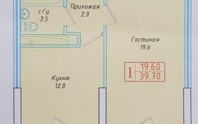 1-комнатная квартира, 40 м², 11/13 этаж, проспект Рахимжана Кошкарбаева за 13 млн 〒 в Нур-Султане (Астана), Алматы р-н