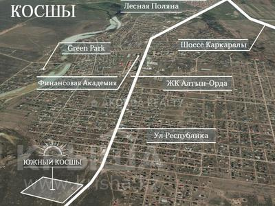 Участок 10 соток, Косшы за ~ 1.6 млн 〒