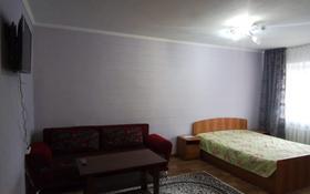 1-комнатная квартира, 30 м², 3/8 этаж посуточно, Чехова 100 за 4 500 〒 в Костанае