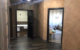3-комнатная квартира, 101 м², 5/9 эт., 5 микрорайон 30/2 за 29 млн ₸ в Уральске