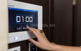 4-комнатная квартира, 125 м², 13/21 эт., проспект Кабанбай батыра за 69 млн ₸ в Астане, Есильский р-н