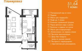 2-комнатная квартира, 51.76 м², 5/5 этаж, 189 — Айтматова за 11.9 млн 〒 в Нур-Султане (Астана), Сарыаркинский р-н