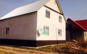 5-комнатный дом, 220 м², 8 сот., Талгар 55 за 13 млн ₸