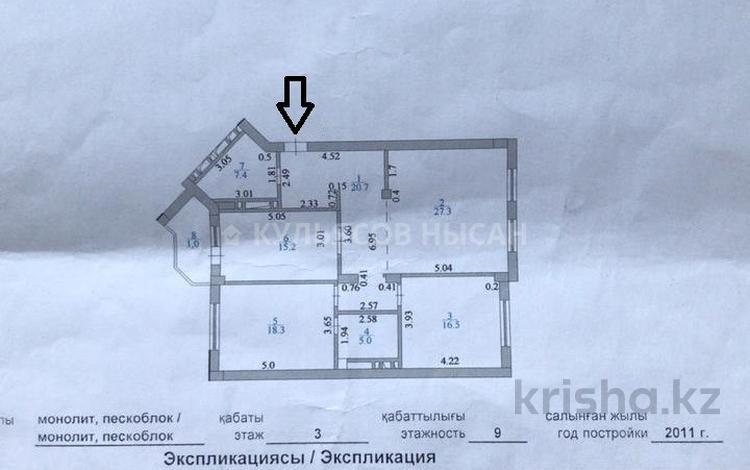 3-комнатная квартира, 125 м², 3/9 этаж, Алихана Бокейханова — Ханов Керея и Жанибека за 38.5 млн 〒 в Нур-Султане (Астана), Есиль р-н