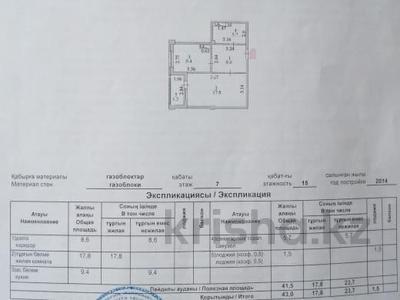 1-комнатная квартира, 43 м², 7/15 этаж, Мангилик Ел 17 — Алматы за 16.8 млн 〒 в Нур-Султане (Астана), Есиль р-н — фото 7