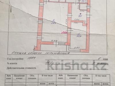 1-комнатная квартира, 25.1 м², 6/9 эт., проспект Достык 226 за 1.8 млн ₸ в Уральске — фото 7