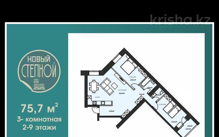 3-комнатная квартира, 75.7 м², 1/10 этаж, Степной 3 1/4 — Напротив ТД Алмаз за ~ 17 млн 〒 в Караганде, Казыбек би р-н