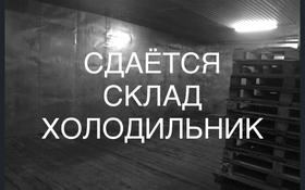 Склад продовольственный 0.5 га, Малайсары за 500 ₸ в Павлодаре