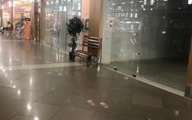 Бутик площадью 50 м², Наурызбай батыра 7Б — Райымбек батыра за 250 000 ₸ в Алматы, Алмалинский р-н
