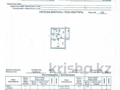 1-комнатная квартира, 33.1 м², 5/8 этаж, Улы Дала 27/1 за 14.7 млн 〒 в Нур-Султане (Астана), Есиль р-н — фото 8