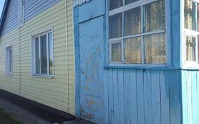 3-комнатный дом, 70 м², 8 сот., Ново-Ахмирово за ~ 4.1 млн 〒 в Усть-Каменогорске