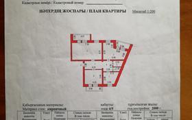 3-комнатная квартира, 89.1 м², 4/5 этаж, Бараева 9 — Республики за 33 млн 〒 в Нур-Султане (Астана), р-н Байконур