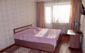 1-комнатная квартира, 38 м², 3/5 этаж посуточно, Володарского 94 — Назарбаева за 6 000 〒 в Петропавловске