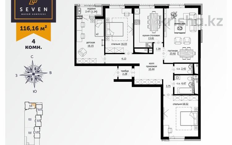 4-комнатная квартира, 116.16 м², Керей Жанибек хандар — Акмешит за ~ 43 млн 〒 в Нур-Султане (Астана), Есиль р-н