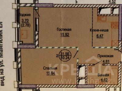 2-комнатная квартира, 50 м², 20/22 этаж, проспект Мангилик Ел 54/1 за 21.5 млн 〒 в Нур-Султане (Астана), Есильский р-н — фото 11