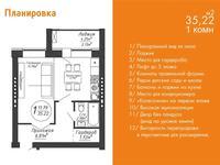 1-комнатная квартира, 35.22 м², 5/5 этаж