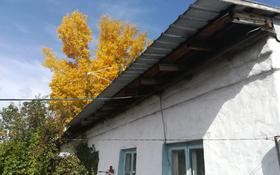 1-комнатный дом, 26.3 м², 0.0471 сот., Хабаровская за 1.5 млн 〒 в Усть-Каменогорске