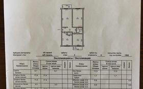 3-комнатная квартира, 70.3 м², 2/5 эт., 4 микрорайон 35 за 12.5 млн ₸ в Капчагае