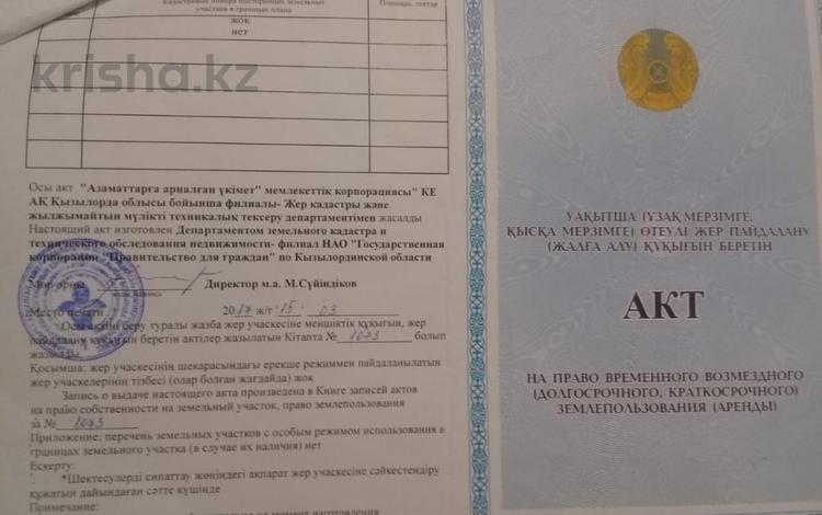 Участок 10 соток, Кызылорда за 1.3 млн 〒