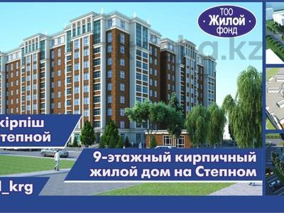 4-комнатная квартира, 100.8 м², 9/9 этаж, Микрорайон Степной 3 за ~ 22.2 млн 〒 в Караганде, Казыбек би р-н