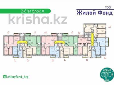 4-комнатная квартира, 100.8 м², 9/9 этаж, Микрорайон Степной 3 за ~ 22.2 млн 〒 в Караганде, Казыбек би р-н — фото 3