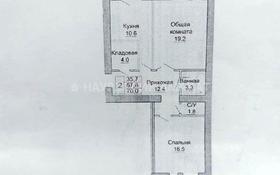 2-комнатная квартира, 70 м², 9/10 этаж, Сыганак 53 за 19 млн 〒 в Нур-Султане (Астана), Есильский р-н