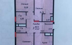 3-комнатная квартира, 88.72 м², 5/12 этаж, Е-49 2 за 37 млн 〒 в Нур-Султане (Астана), Есиль