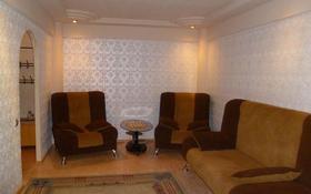 3-комнатная квартира, 60 м² посуточно, Астана 14 — Дв.Спорта за 12 000 ₸ в Усть-Каменогорске