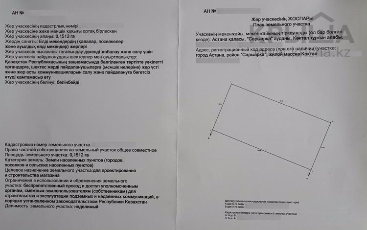 Участок 15 соток, Акмола 1 — Тлендиева за 45 млн 〒 в Нур-Султане (Астане), Сарыарка р-н