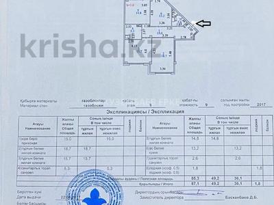 3-комнатная квартира, 90 м², 9/9 этаж, Мангилик Ел за ~ 37.4 млн 〒 в Нур-Султане (Астана), Есиль р-н — фото 14