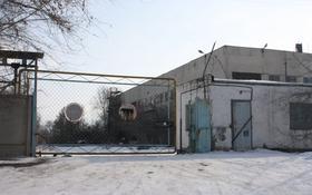 Завод 3.79 га, Наурызбая 63 за 850 млн 〒 в Каскелене