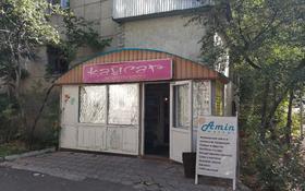 Магазин площадью 40 м², мкр Горный Гигант, Тайманова 224 за 30.7 млн 〒 в Алматы, Медеуский р-н