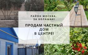 5-комнатный дом, 115 м², 12 сот., Дина Нурпеисова 92 за 30.7 млн 〒 в Актобе, Старый город