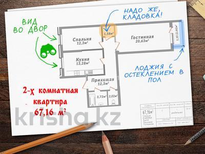 2-комнатная квартира, 67.16 м², 3/9 этаж, Мангилик Ел за 11.5 млн 〒 в Актобе, мкр. Батыс-2
