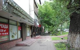 Магазин площадью 130 м², Абылай-Хана 29/41 — Маметовой за 95 млн ₸ в Алматы, Алмалинский р-н